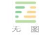 供应废旧编织袋
