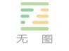 黑色EVA再生颗粒